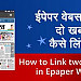 Video: Link Two Parts of News in Epaper Website (Area Map Linking)