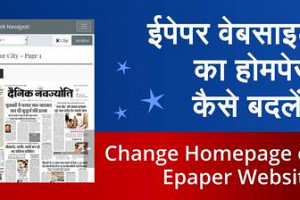 Video: How to Change Homepage of Epaper Website