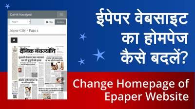 Video: How to Change Homepage of Epaper Website