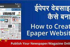 Video: How to create Epaper Website using Epaper CMS Cloud