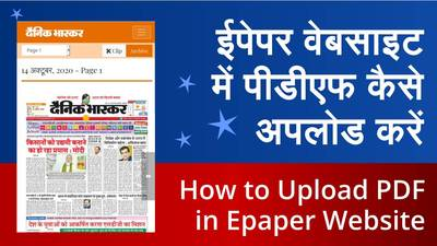 Video: How to Upload Newspaper/Magazine PDF in Epaper CMS Cloud.
