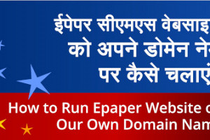 Video: Run Epaper Website on Your Own Custom Domain Name